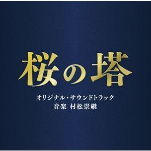 村松崇継(音楽) / テレビ朝日系木曜ドラマ 桜の塔 オリジナル・サウンドトラック [CD]|starclub