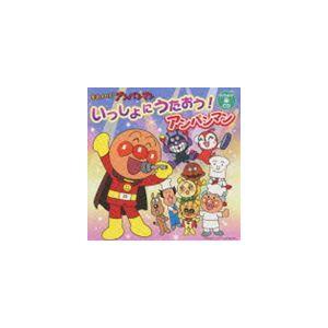 それいけ!アンパンマン いっしょにうたおう! アンパンマン [CD]|starclub