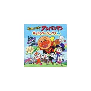 それいけ!アンパンマン キャラクターソングス4 [CD]|starclub