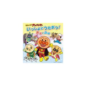 それいけ!アンパンマン いっしょにうたおう!あきとふゆ [CD]|starclub