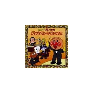 チェコ・フィルハーモニー管弦楽団 / それいけ!アンパンマン アンパンマン・クラシックス [CD]|starclub