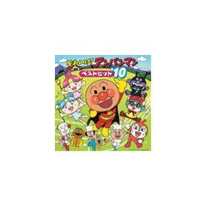 それいけ!アンパンマン ベストヒット'10 [CD]|starclub