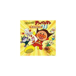 それいけ!アンパンマン ベストヒット'14 [CD]|starclub