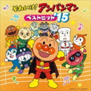 それいけ!アンパンマン ベストヒット'15 [CD]|starclub