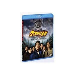20世紀少年 第1章 終わりの始まり [Blu-ray]|starclub
