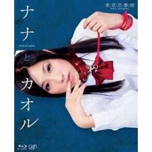 ナナとカオル [Blu-ray]|starclub