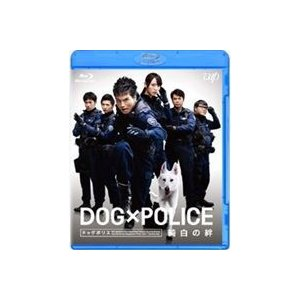 DOG×POLICE 純白の絆 [Blu-ray]|starclub