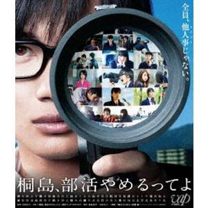 桐島、部活やめるってよ [Blu-ray]|starclub