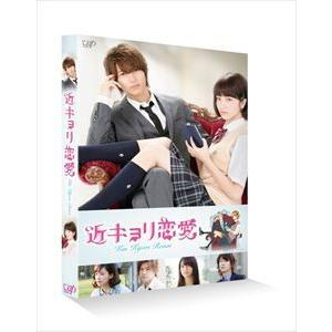 近キョリ恋愛 通常版 [Blu-ray]|starclub
