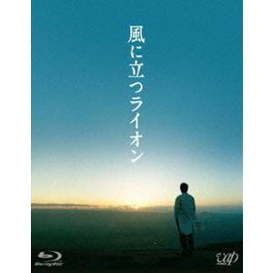 風に立つライオン [Blu-ray] starclub