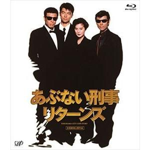 あぶない刑事リターンズ スペシャルプライス版 [Blu-ray]|starclub