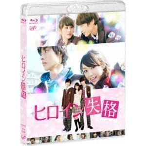 ヒロイン失格 [Blu-ray] starclub