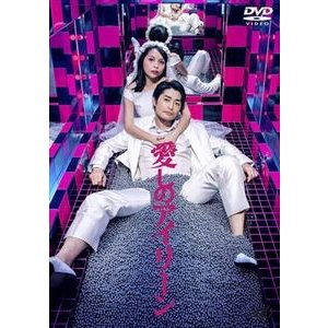 愛しのアイリーン [Blu-ray]|starclub