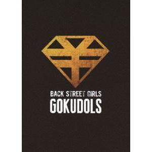 映画「BACK STREET GIRLS ゴクドルズ」 [Blu-ray]|starclub
