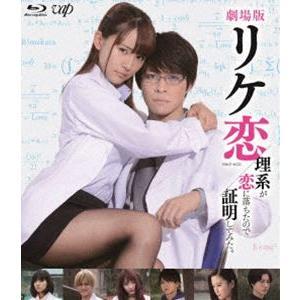 劇場版「リケ恋〜理系が恋に落ちたので証明してみた。〜」Blu-ray [Blu-ray]|starclub