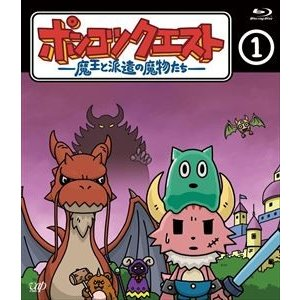 ポンコツクエスト 〜魔王と派遣の魔物たち〜 1  Blu-ray