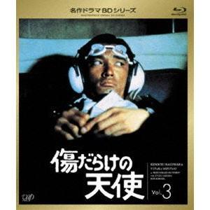 傷だらけの天使 Vol.3 [Blu-ray]|starclub