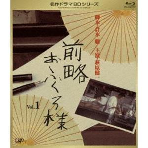 前略おふくろ様 Vol.1 [Blu-ray]|starclub