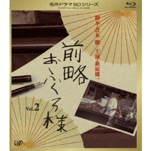 前略おふくろ様 Vol.2 [Blu-ray]|starclub