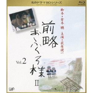 前略おふくろ様 II Vol.2 [Blu-ray]|starclub