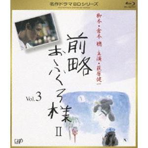 前略おふくろ様 II Vol.3 [Blu-ray]|starclub
