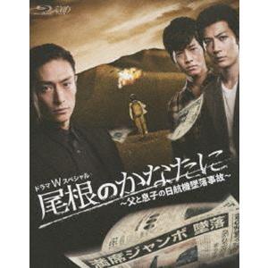 尾根のかなたに 〜父と息子の日航機墜落事故〜 [Blu-ray]|starclub