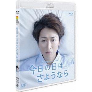 24HOUR TELEVISION ドラマスペシャル2013今日の日はさようなら [Blu-ray]|starclub