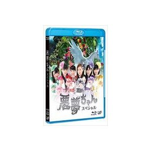 ドラマ 悪夢ちゃんスペシャル [Blu-ray]|starclub