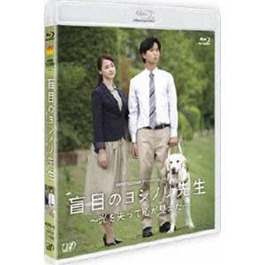 24HOUR TELEVISION ドラマスペシャル2016 盲目のヨシノリ先生〜光を失って心が見えた〜 [Blu-ray] starclub