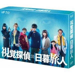 視覚探偵 日暮旅人 Blu-ray BOX [Blu-ray]|starclub