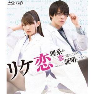 リケ恋〜理系が恋に落ちたので証明してみた。〜 [Blu-ray]|starclub