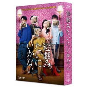 遊戯(ゲーム)みたいにいかない。Blu-ray BOX [Blu-ray]|starclub