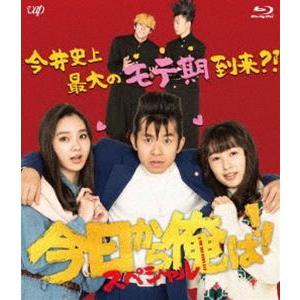 今日から俺は!!スペシャルドラマBlu-ray(未公開シーン復活版) [Blu-ray]|starclub
