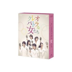 クレオパトラな女たち BD-BOX [Blu-ray]|starclub