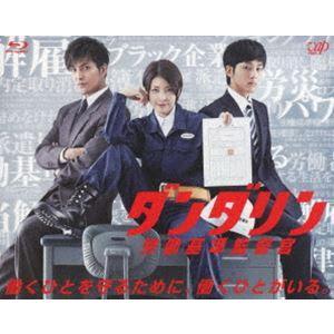 ダンダリン 労働基準監督官 Blu-ray BOX [Blu-ray]|starclub