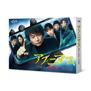 "アノニマス〜警視庁""指殺人""対策室〜 Blu-ray BOX (初回仕様) [Blu-ray]|starclub"