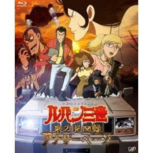 ルパン三世 東方見聞録〜アナザーページ〜 豪華版 [Blu-ray]|starclub