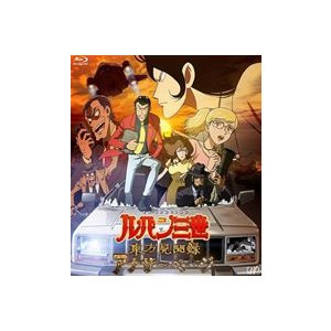 ルパン三世 東方見聞録〜アナザーページ〜 通常版 [Blu-ray]|starclub