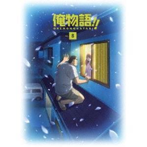 俺物語!! Vol.8 [Blu-ray]|starclub