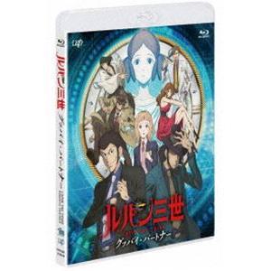 ルパン三世 グッバイ・パートナー [Blu-ray]|starclub