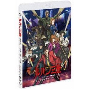 ルパン三世 プリズン・オブ・ザ・パスト [Blu-ray]|starclub