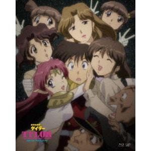 無責任艦長タイラー BD-BOX [Blu-ray]
