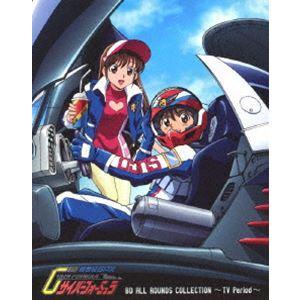 新世紀GPX サイバーフォーミュラ BD ALL ROUNDS COLLECTION 〜TV Period〜 [Blu-ray]