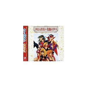 タイムボカン 名曲の夕べ(廉価盤) [CD]|starclub