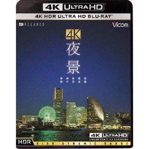4K 夜景 HDR 長崎・神戸・東京・横浜・函館 UltraHD Blu-ray の商品画像