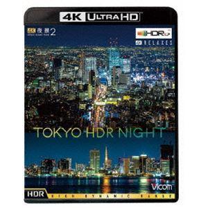 ビコム 4K Relaxes 4K夜景2 TOKYO HDR NIGHT [Ultra HD Blu-ray]|starclub
