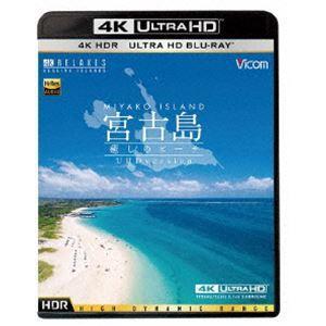 ビコム 4K Relaxes 宮古島【4K・HDR】〜癒しのビーチ〜 4K Ultra HDバージョン [Ultra HD Blu-ray]|starclub