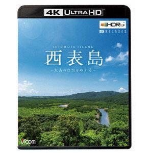 ビコム 4K Relaxes 西表島 〜太古の自然をめぐる〜 [Ultra HD Blu-ray]|starclub