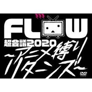 FLOW 超会議 2020 〜アニメ縛りリターンズ〜(初回生産限定盤) [DVD]|starclub
