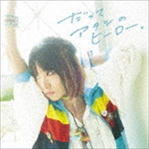 LiSA / だってアタシのヒーロー。(通常盤) [CD]|starclub